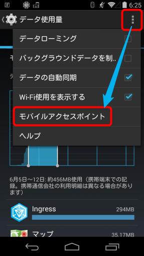 AndroidReduceTetheringData_3_sh