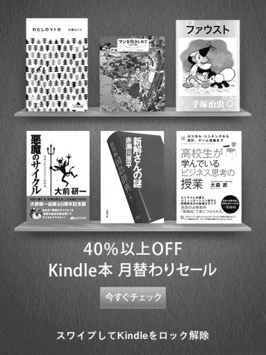 AdvertisementOnNewKindle2014_11_sh