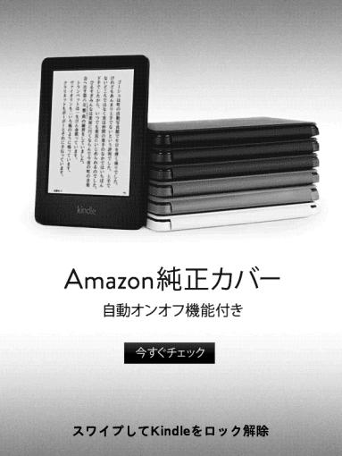 AdvertisementOnNewKindle2014_13_sh