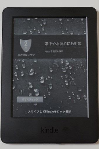 AdvertisementOnNewKindle2014_6_sh