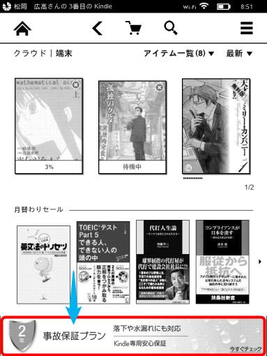 AdvertisementOnNewKindle2014_8_sh