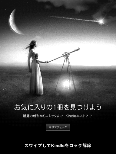 AdvertisementOnNewKindle2014_9_sh