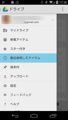 GoogleDriveSharedItemDoesNotShownInMobile_1
