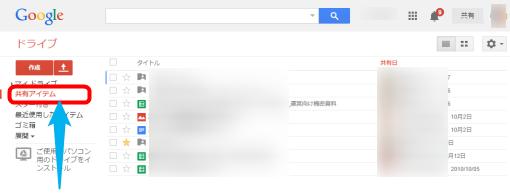 GoogleDriveSharedItemDoesNotShownInMobile_4