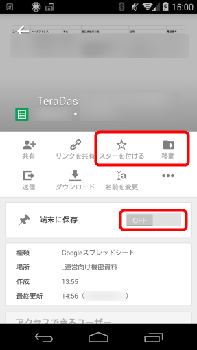 GoogleDriveSharedItemDoesNotShownInMobile_6