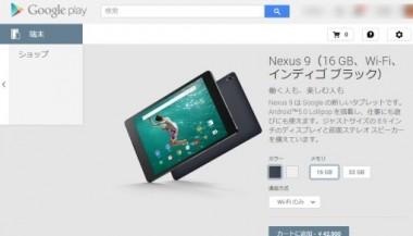 GoogleNexus9OnGooglePlay_3_sh.jpg