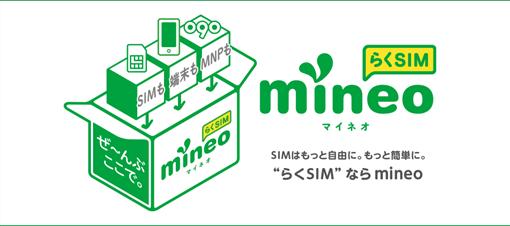 mineoIOS8CannotConnect
