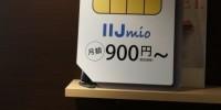 IIJmioの追加SIMを無料で発行する方法【SIM発行手数料無料技】(追記あり)