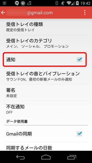 InboxGmailNotification_8_sh