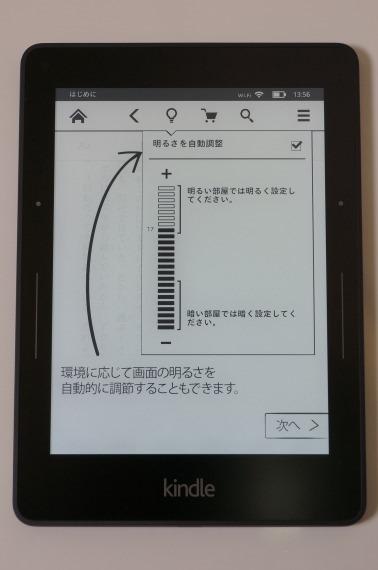 KindleVoyage2014Review_29_sh