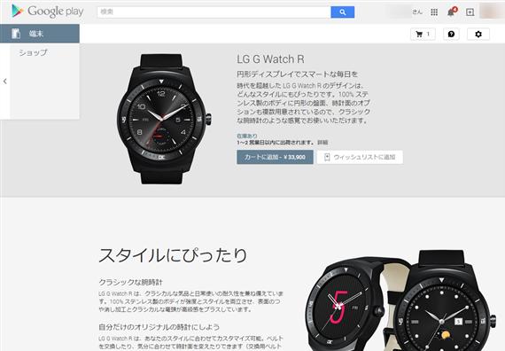 LGGWatchRCanOrderAtJapanGooglePlay_1