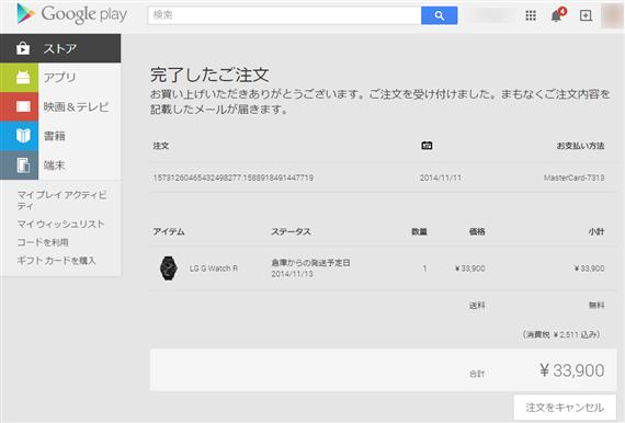 LGGWatchRCanOrderAtJapanGooglePlay_2
