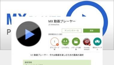 MXMoviePlayerLollipop_2_sh.jpg