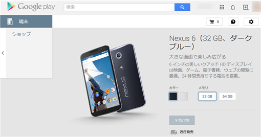 Nexus6PriceAtJapanGooglePlay