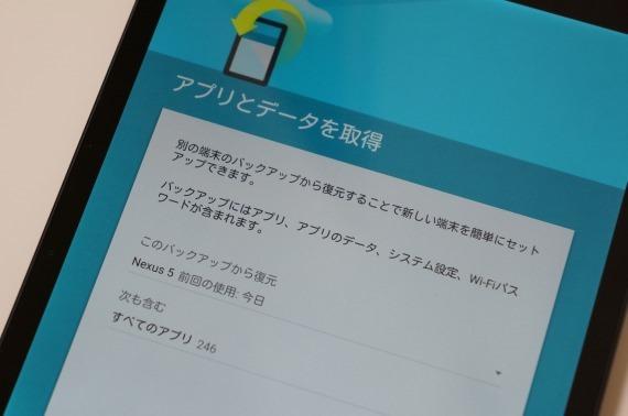 Nexus9Review_72_sh