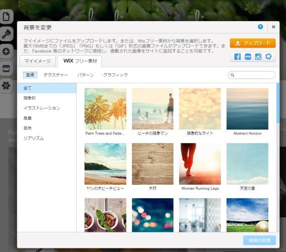 buildMyOwnSiteWithWix.com_13_sh
