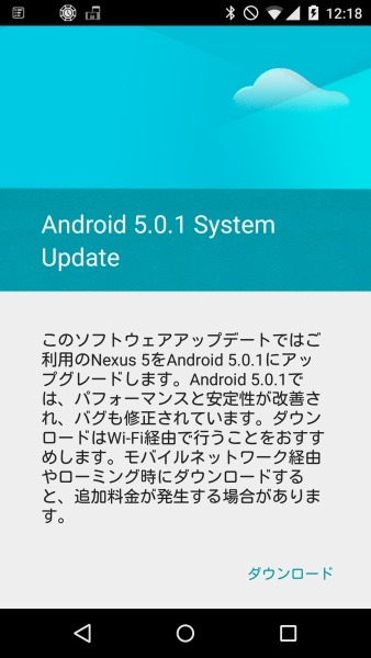 Android5.0.1OTAForNexus5_1_sh