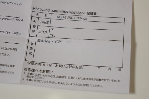 MeoSoundTransmitterWideBandReview_16_sh