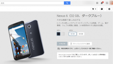 Nexus6SoldOutOnGooglePlay.png