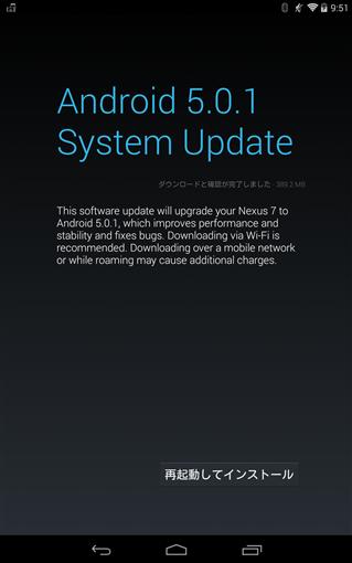 Nexus7_Android5.0.1OTA