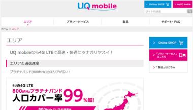 UQMobile.png
