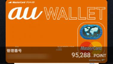 auWalletWithWebMoneyCardCase_3_sh.png