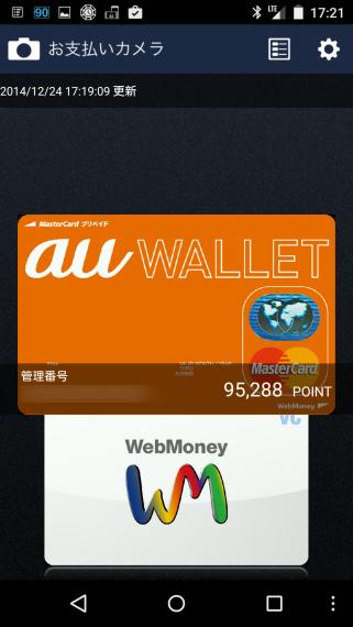auWalletWithWebMoneyCardCase_3_sh
