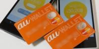 au回線を解約すると「au WALLET カード」はどうなるのか【プリペイド・残高確認】