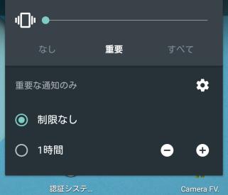 LollipopSilentMode_12_sh