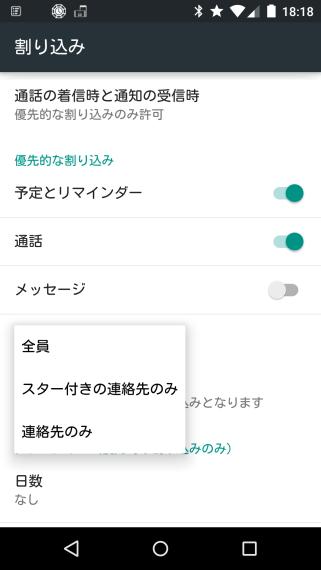 LollipopSilentMode_7_sh