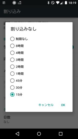 LollipopSilentMode_8_sh