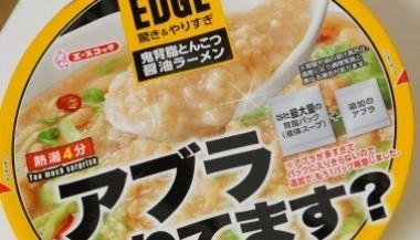 EdgeJirouInspireRamenAbura_38_sh.jpg
