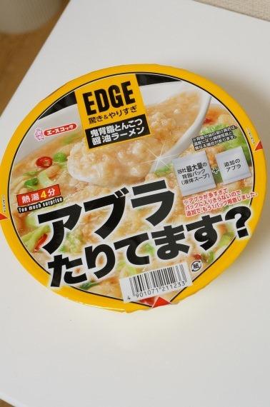 EdgeJirouInspireRamenAbura_38_sh