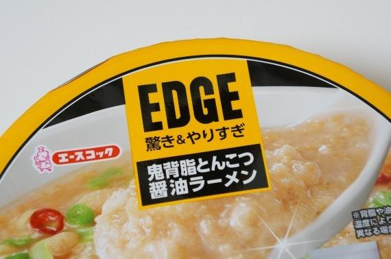 EdgeJirouInspireRamenAbura_39_sh