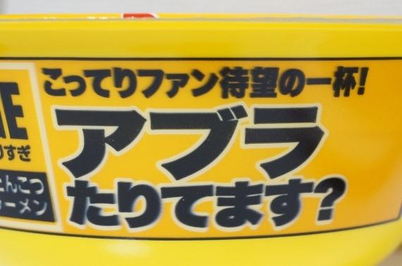 EdgeJirouInspireRamenAbura_42_sh