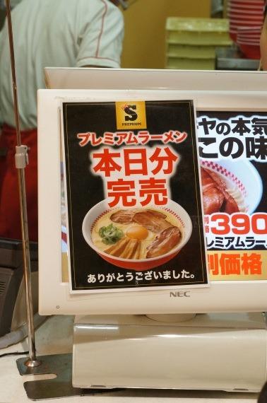 SugakiyaPremiumRamen201502_112_sh