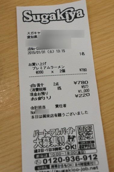 SugakiyaPremiumRamen201502_17_sh