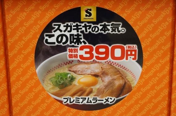 SugakiyaPremiumRamen201502_24_sh