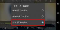 MX動画プレイヤーで早送り・シークできない動画はソフトウェアデコーダを試すと良い