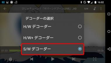 TrySoftwareDecoderMXMoviePlayer_4_sh.png