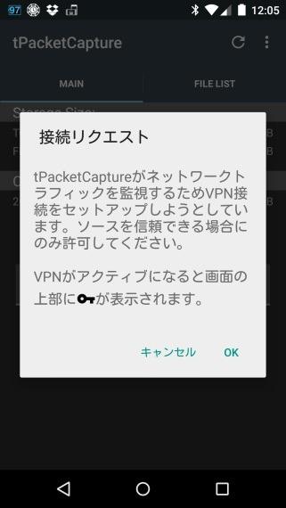 TrytPacketCaptureForAndroid_21_sh