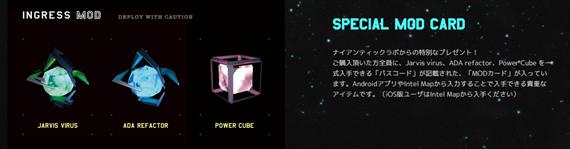 cheeroIngressPowerCube_2