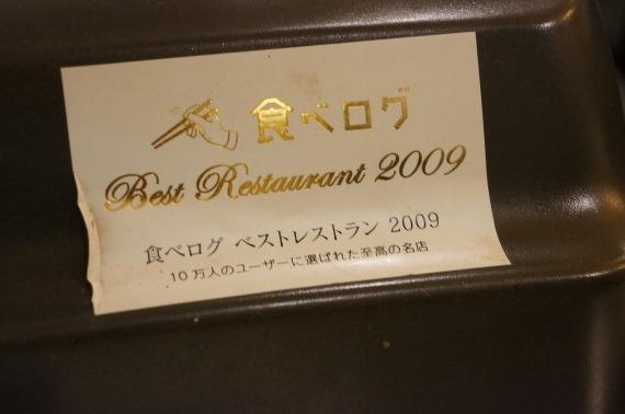 ArianaRestaurantReview2015_27_sh