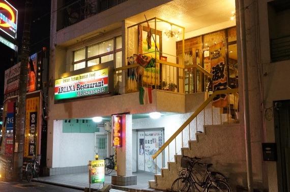 ArianaRestaurantReview2015_32_sh