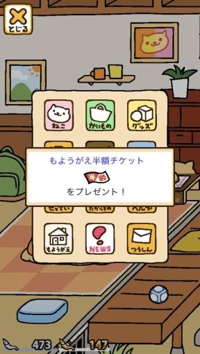 NekoatsumeiPhoneUpdate_2_sh
