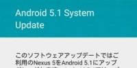 Google Playで購入したNexus 5にAndroid 5.1が降ってきました
