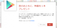 GooglePlayで使える映画レンタル1本無料コードが配布中【ゴールデンウィーク】