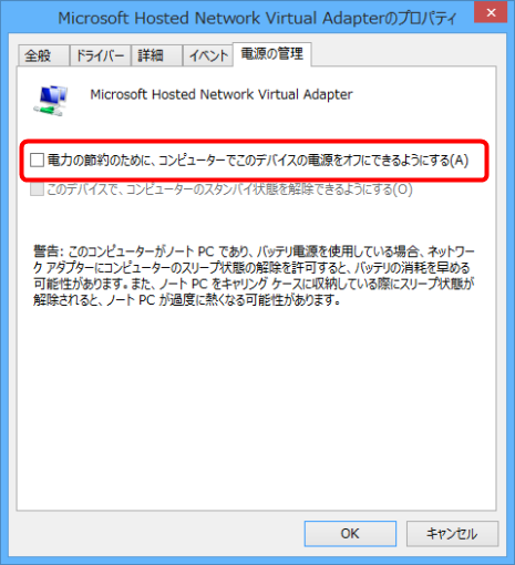 HowToUseTetheringInternetOnWindows_4_sh