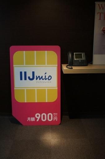 IIJmioMeeting7_132_sh