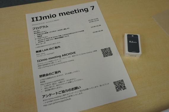 IIJmioMeeting7_133_sh